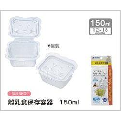 日本 Richell 利其爾 副食品分裝盒 保存容器 150ml (6入)【紫貝殼】