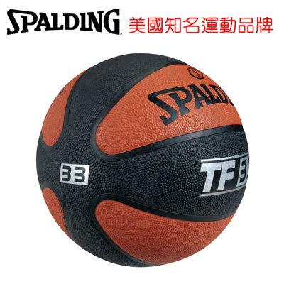 永昌文具【SPALDING】 斯伯丁 TF-33 3 on 3系列 SPA73831 TF-33-Rubber 黑/棕 籃球 7號 /個