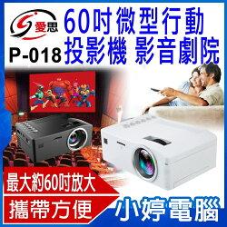 IS愛思 P-018 全新 60吋微型行動投影機