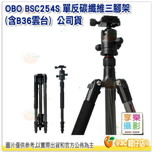 OBO BSC254S 公司貨 單反碳纖維三腳架 含B36雲台