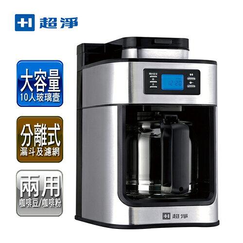 超淨自動研磨咖啡機AC-1712【愛買】