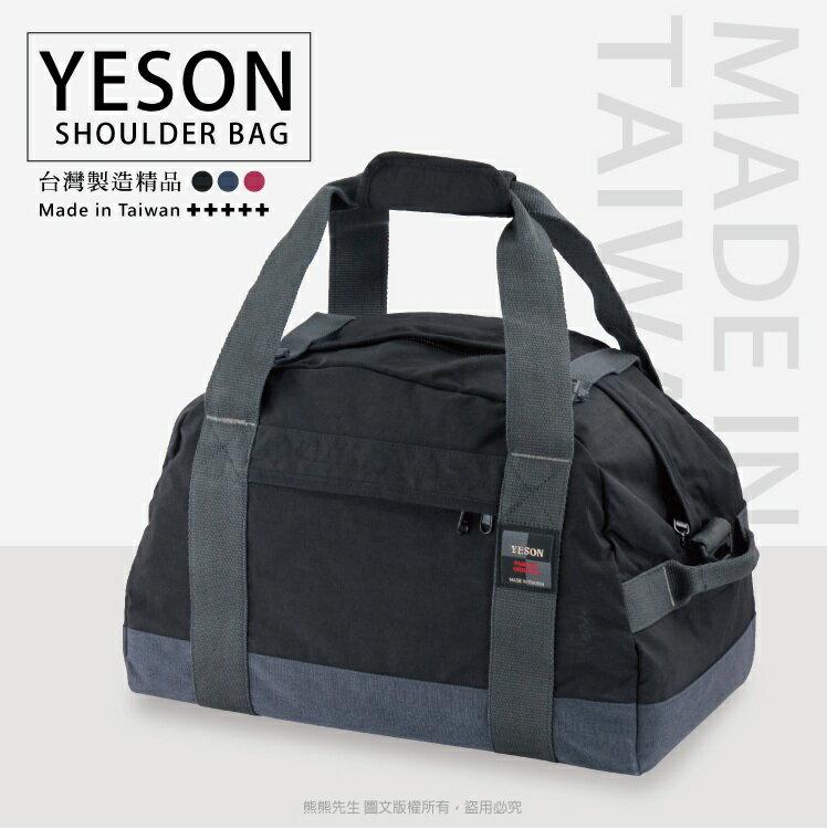《熊熊先生》YESON永生 620-18 輕量 防潑水 旅行袋 手提 肩背 MIT台灣製造 頂級YKK拉鍊 (小)