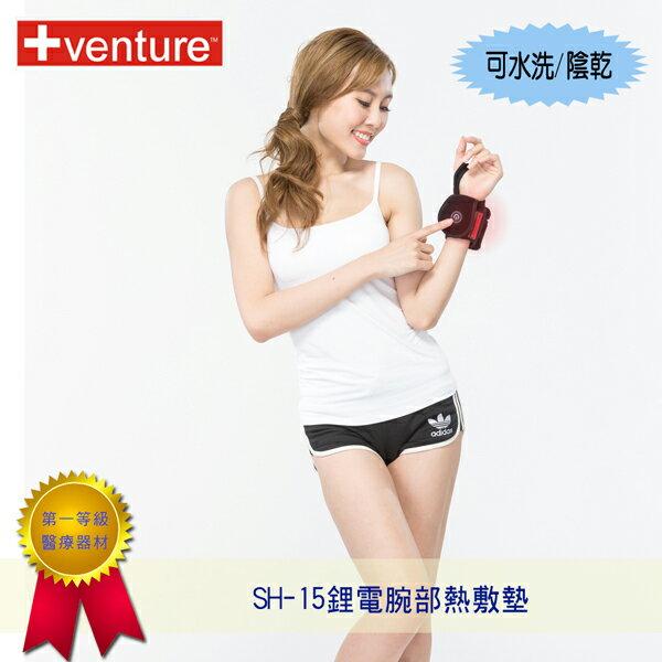【+venture】SH-15鋰電手腕熱敷墊, 加贈專用鋰電池x1&車充 0