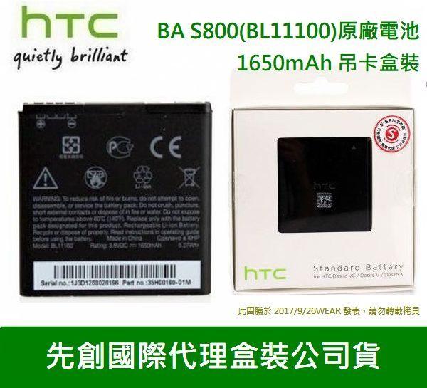 【吊卡盒裝】HTC BL11100 原廠電池 Desire V T328W Desire VC T328D Desire X T328E Desire U T327E