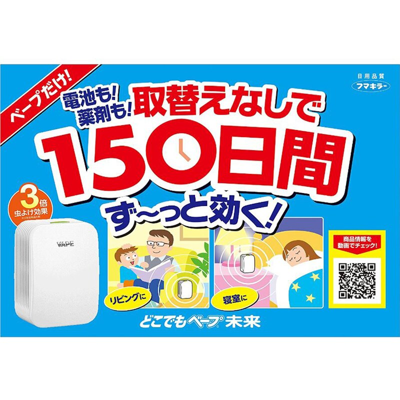 日本VAPE電子防蚊器150日 (主機+補充包*2共300日)驅蚊器可攜帶無毒無味嬰幼兒預防小黑蚊子叮咬登革熱 4