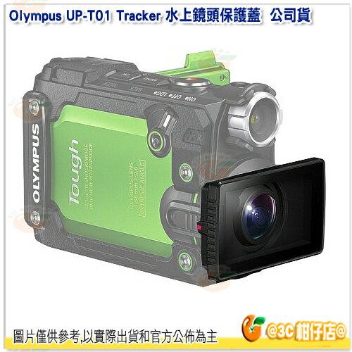 Olympus UP-T01 TG-Tracker 水上鏡頭保護蓋 元佑公司貨 保護套 水中攝影 潛水 UPT01