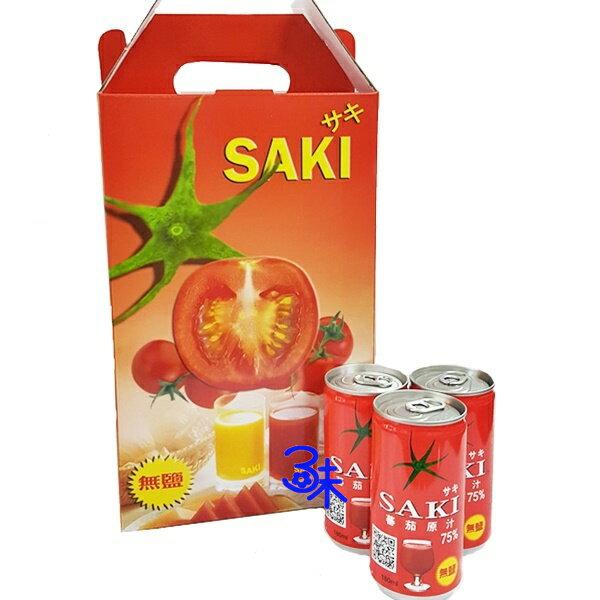 (韓國)SAKI無鹽蕃茄汁 番茄原汁禮盒 1箱15罐 (180ml*15罐) 特價 287 元 (平均1罐 19.13元)【8801105906417 】(蕃茄汁)