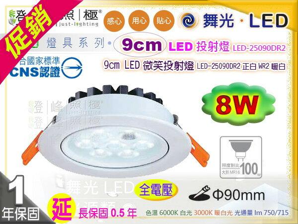 【舞光LED】LED-8W / 9cm。高亮度 微笑投射燈 附變壓器 一體成型 保固延長 #25090【燈峰照極my買燈】