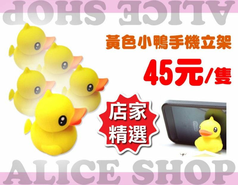 黃色小鴨 Rubber Duck 吸盤支架【E7-006】手機立架 大黃鴨 立體小鴨 5吋以下適用 Alice3C - 限時優惠好康折扣