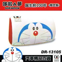 權世界@汽車用品 日本 哆啦A夢 小叮噹 Doraemon 汽車座椅舒適頭枕 DR-13105