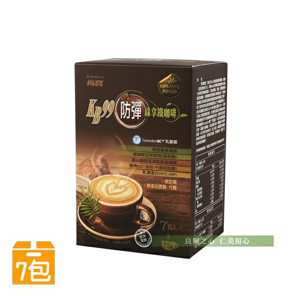 肯寶KB99防彈綠拿鐵咖啡(7包/盒)_防彈咖啡