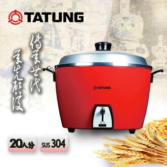 【大同TATUNG】20人份電鍋(不鏽鋼內鍋)。朱紅色/TAC-20A-SR