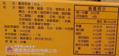 義美 煎餅量販盒-花生(240g/盒) [大買家]