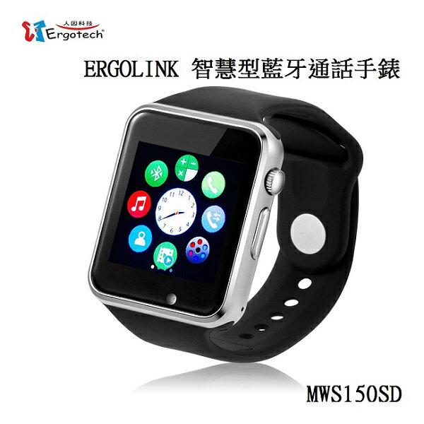 人因ERGOLINK智慧型藍牙通話手錶MWS150SD