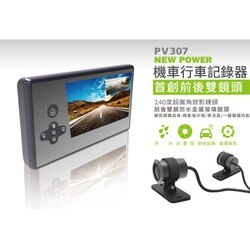 飛樂 PV307 機車版 前後雙鏡頭 防水 行車紀錄器 140度 ( 附贈防水套+16G)