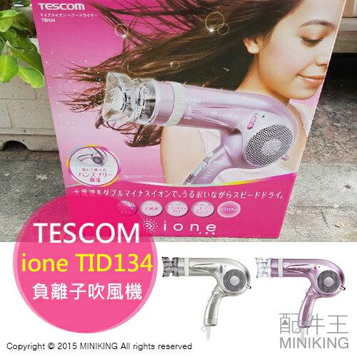【配件王】日本代購 TESCOM ione TID134 負離子吹風機 強風速 兩色 另售 Panasonic EH-NA95 EH-NA96