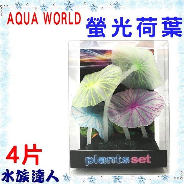 【水族達人】【造景裝飾】水世界AQUA WORLD《plants set 荷葉 4片 G-090-B》裝飾 擺飾