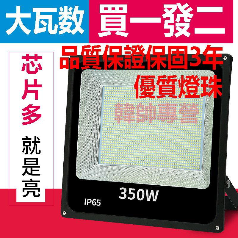 【免運-買一送一】★LED 投射燈 戶外 防水 大功率 100W 600W 室外 照明路燈 探照燈 廣告 led投射燈