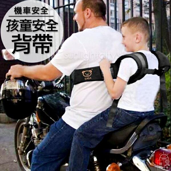日光城。孩童機車安全背帶,機車安全帶電動車安全背帶摩托車安全保護背帶安全綁帶兒童安全帶行車安全帶