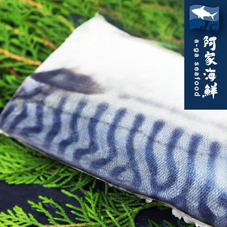 挪威特選薄鹽鯖魚片L(200g30%片)(戎) 高品質HACPP認證廠 鯖魚 厚切 薄鹽鯖魚 新鮮 高品質 挪威 乾煎 炭烤
