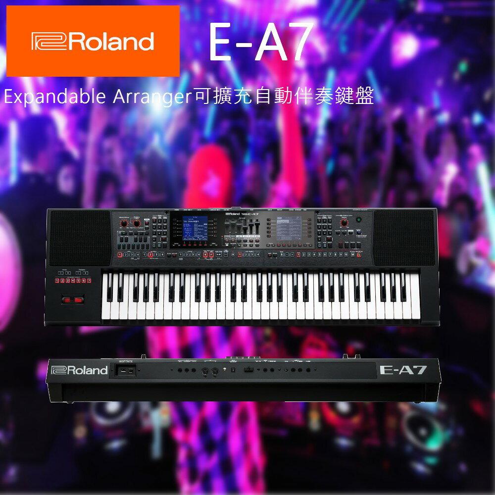 【非凡樂器】ROLAND E-A7 雙銀幕旗艦機種61鍵電子琴鍵盤/可擴充自動伴奏琴/公司貨保固