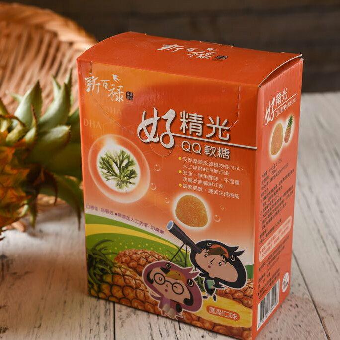 『新百祿』QQ軟糖-好精光(鳳梨口味) 添加DHA成分讓孩子越吃越聰明