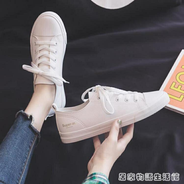 透氣薄款小白鞋女鞋年春季新款爆款春夏百搭平底白鞋夏季鞋子 居家物语