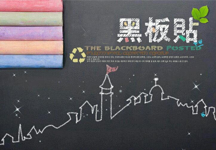 魔貼神奇黑板紙/白板紙!隨意剪裁! ◇環保黑板貼壁貼隨意寫黑板貼紙/環保創意黑板 不含磁性