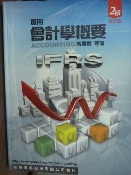 【書寶二手書T6/大學商學_QFX】實用會計學概要_馬君梅_2/e