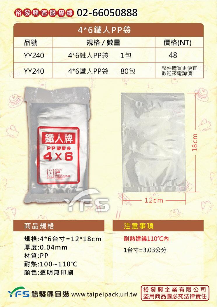 4*6鐵人PP袋 (包裝袋/塑膠袋/分裝袋/打包袋)【裕發興包裝】YY240