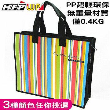 HFPWP 輕盈公事包.附防震袋. 繽紛配黑色  環保 PC3932~B  個