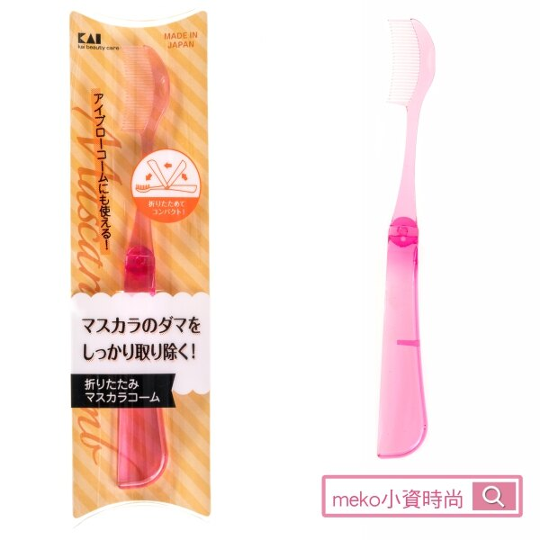 日本貝印 可折睫毛梳 KQ-3045