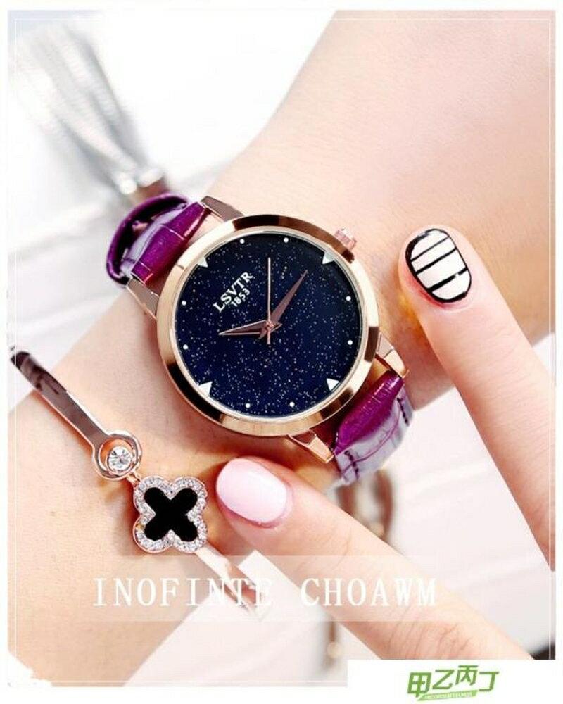 手錶女士學生時尚裝潮流防水皮帶石英腕錶休閒簡約星空女錶