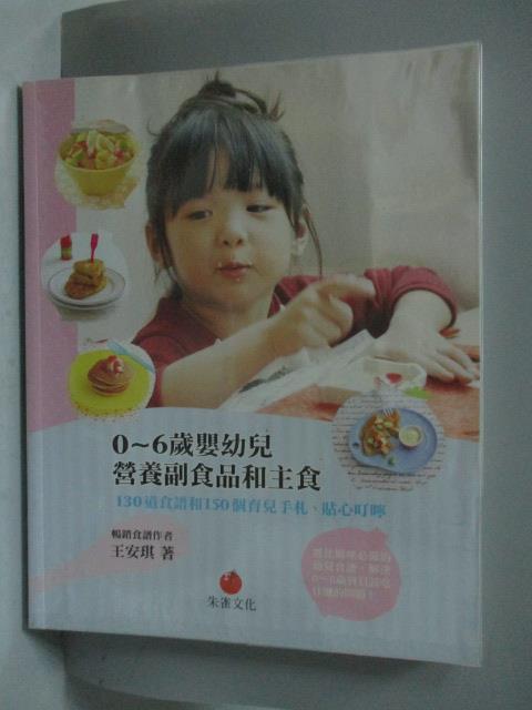 【書寶二手書T7/保健_XBS】0~6歲嬰幼兒營養副食品和主食_王安琪