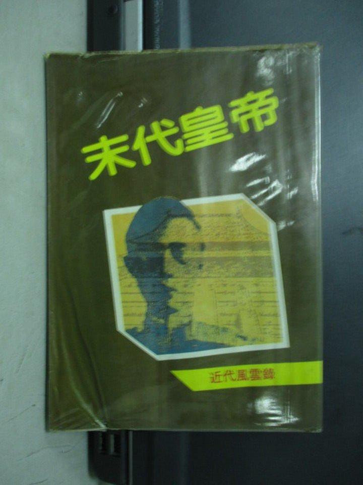 【書寶二手書T8/歷史_NRV】末代皇帝_魯南出版_民76年_原價360