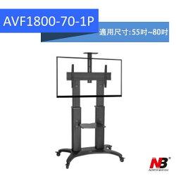 《NB》AVF1800-70-1P (55~80吋)大型液晶螢幕電視專用移動式立架