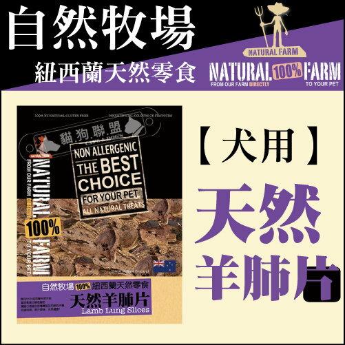 +貓狗樂園+ NATURAL FARM自然牧場【犬用。天然羊肺片。140G】305元 - 限時優惠好康折扣