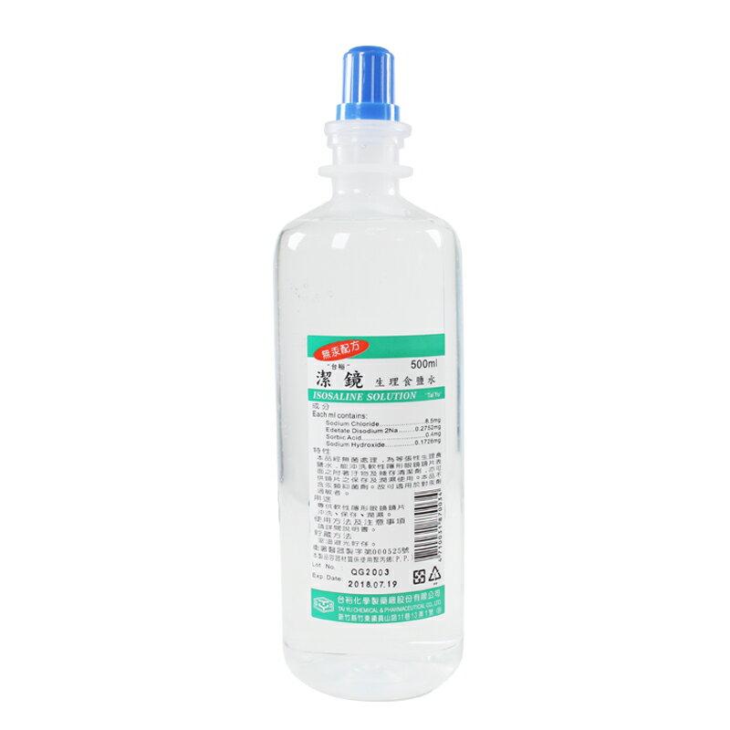 【醫康生活家】台裕 潔鏡生理食鹽水 500ML(清洗隱形眼專用)