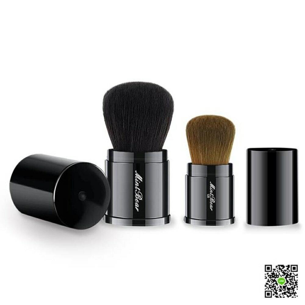化妝刷 MintBear伸縮散粉刷 GreyBear系列腮紅刷 柔軟的化妝刷 清涼一夏钜惠