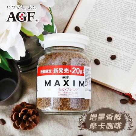 日本AGFMaxim增量香醇摩卡咖啡100g白罐咖啡即溶咖啡沖泡飲品沖泡【N600071】