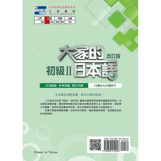 大家的日本語 初級Ⅱ 改訂版 文法解說參考詞彙課文中譯 1