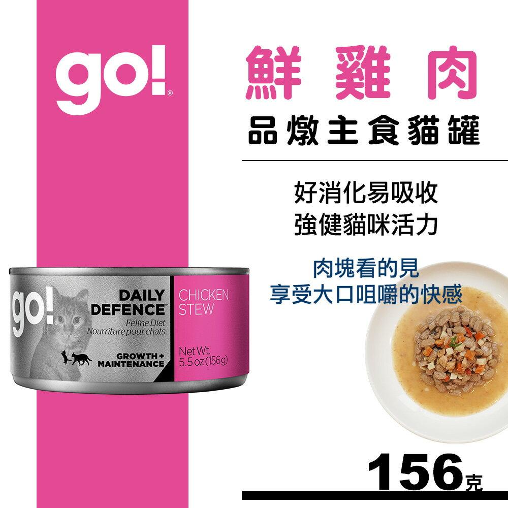【SofyDOG】Go! 天然主食貓罐 品燉系列-鮮雞肉(156g) 0