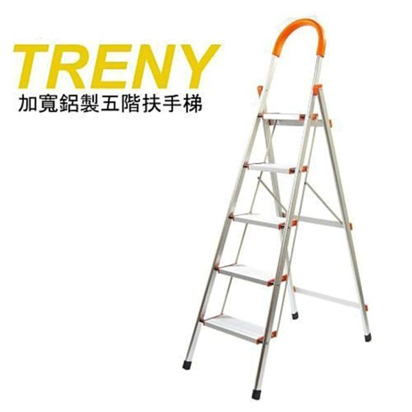 TRENY 4656 加寬鋁製五階扶手梯 工作梯 一字梯 梯子 - 限時優惠好康折扣