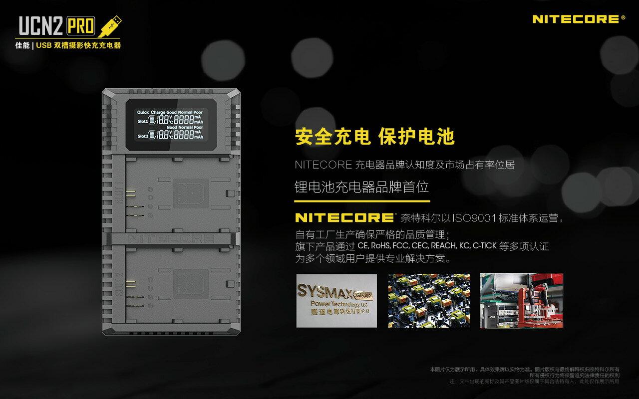 Nitecore UCN2 Pro 雙槽LCD螢幕 USB快速充電器 公司貨 Canon LP-E6 LPE6 適用 3