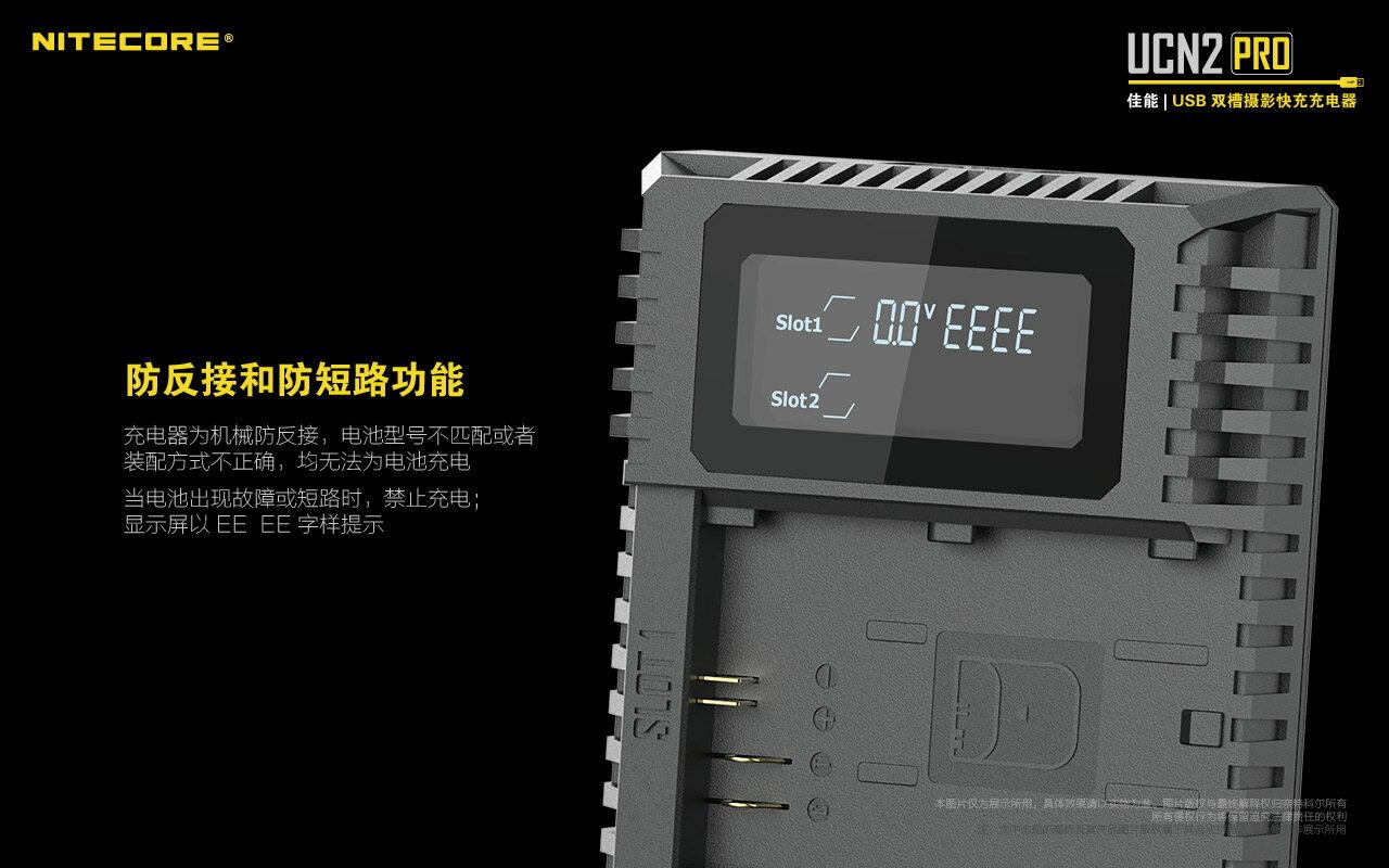 Nitecore UCN2 Pro 雙槽LCD螢幕 USB快速充電器 公司貨 Canon LP-E6 LPE6 適用 7