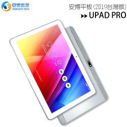 UPAD PRO(2019版)追劇神器10吋安博平板電腦(2G/16G)◆專案送安博電視盒(價值$3980)