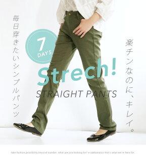 日本必買女裝e-zakka簡約素色彈性直筒長褲-免運代購