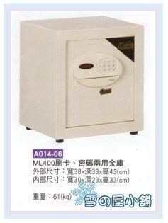 ╭☆雪之屋居家生活館☆╯AA011-06ML400刷卡密碼兩用金庫保險箱保管箱收納櫃