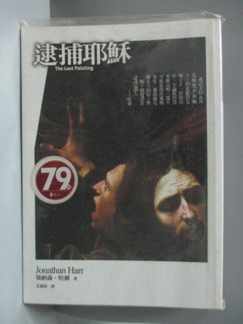 【書寶二手書T1/翻譯小說_NPS】逮捕耶穌_尤傳莉
