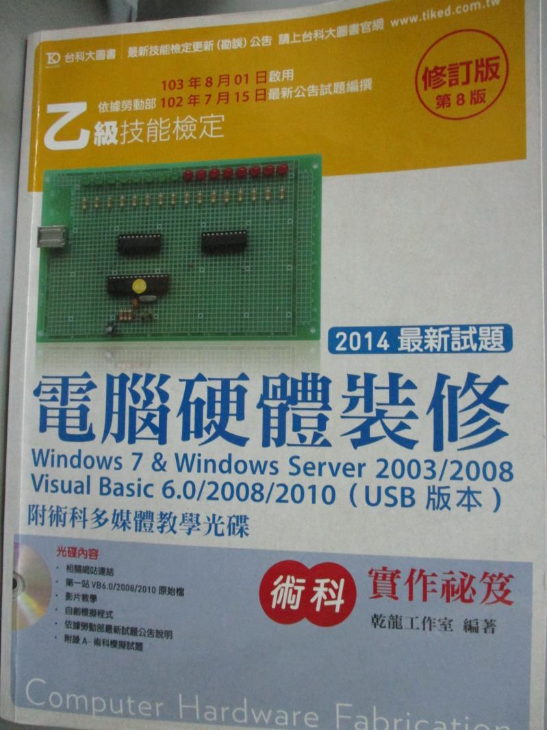 ~書寶 書T2/電腦_WGA~乙級電腦硬體裝修術科實作祕笈8  e_乾龍工作室_附光碟